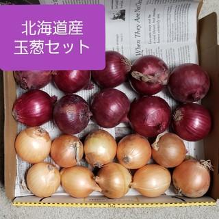 北海道産【玉葱】+【アーリーレッド】訳あり品 小玉(野菜)