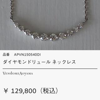 Vendome Aoyama - 現行品 ヴァンドーム リュール ネックレス ダイヤモンド  0.3ct Pt