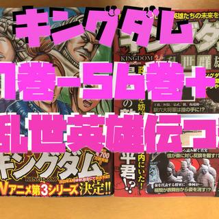 集英社 - 【新品未使用】キングダム 全56巻+乱世群雄伝 漫画 コミック 全巻
