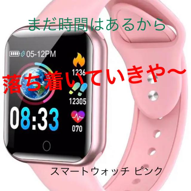 スマートウォッチ ピンク 腕時計 カロリー消費 Bluetooth レディースの通販