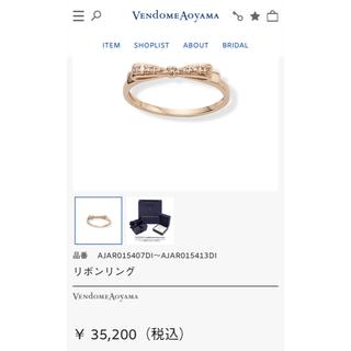 ヴァンドームアオヤマ(Vendome Aoyama)の最終お値下げ!ヴァンドーム青山 リボン  リング(リング(指輪))