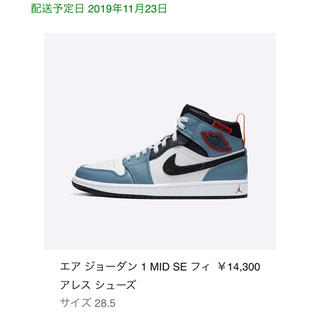 Air Jordan 1 Mid Fearless 28.5cm(スニーカー)