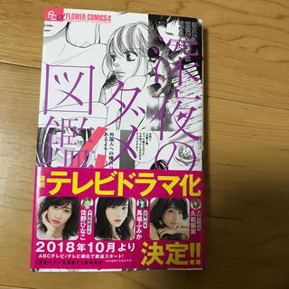 深夜のダメ恋図鑑 4