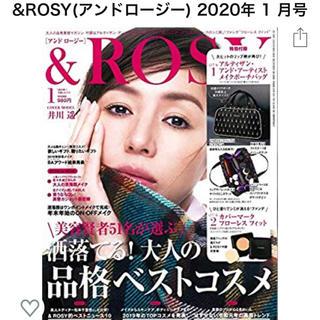 アルティザンアンドアーティスト(Artisan&Artist)の&ROSY 1月号 付録(ポーチ)