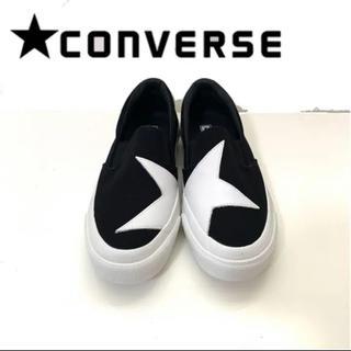 CONVERSE - 【新品未使用】converse コンバース スター 星 スリッポン ブラック 黒