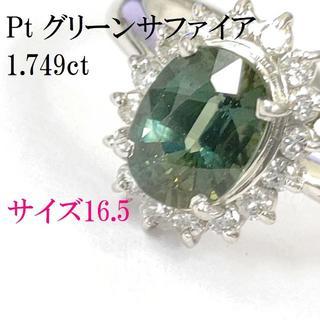 *お買い得*【サイズ16.5★】グリーンサファイア リング M233(リング(指輪))