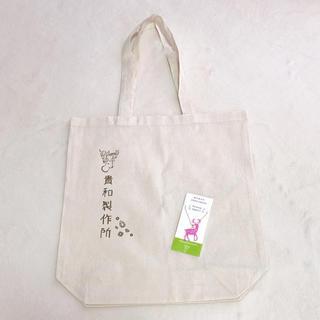 キワセイサクジョ(貴和製作所)の貴和製作所 リニューアルオープンの記念品(ノベルティグッズ)