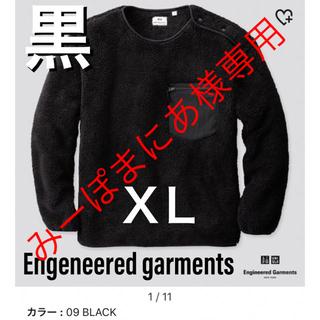 ユニクロ(UNIQLO)の【みーぽまにあ様専用】Engeneered garments/(ニット/セーター)