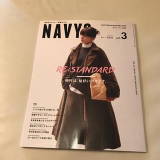 雑誌ネイビーズ(ファッション)