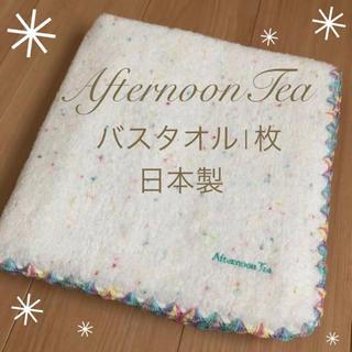 AfternoonTea - 【新品】バスタオル 1枚 アフタヌーンティー 白 カラフル レインボー