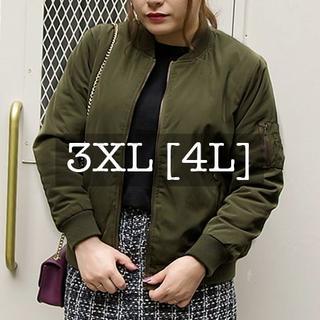 【1点のみ】定番 MA-1 ミリタリー 中綿入り☆ 大きいサイズ 3XL 4L