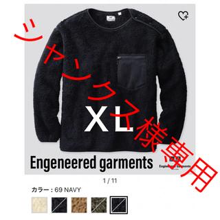 ユニクロ(UNIQLO)の【シャンクス様専用】Engeneered garments/NAVY/(ニット/セーター)
