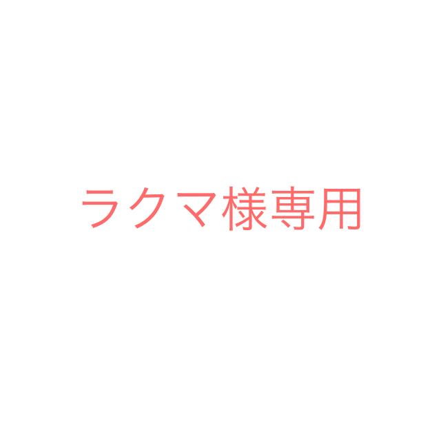 らくま様専用 エンタメ/ホビーの同人誌(コスプレ)の商品写真