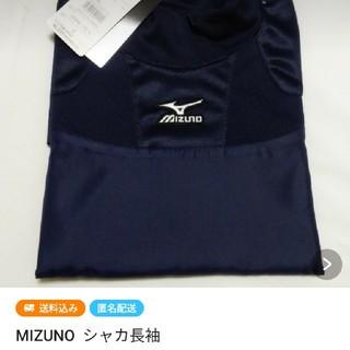 ミズノ(MIZUNO)のオカピ様  MIZUNOシャカ(ウェア)