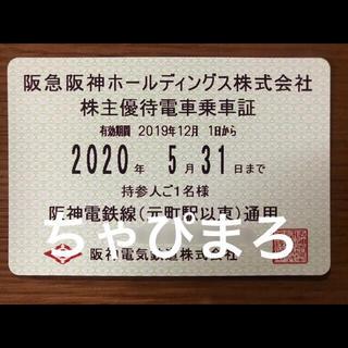 ハンシンタイガース(阪神タイガース)の【最新】送料込み! 阪神 株主優待 乗車証(鉄道乗車券)