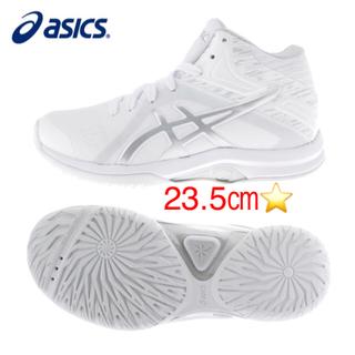 アシックス(asics)のasics☆バスケットシューズ☆23.5センチ(バスケットボール)