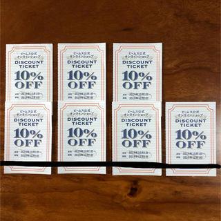 ビームス(BEAMS)のビームス クーポン オンライン 10%OFF チケット 優待券 割引券(ショッピング)