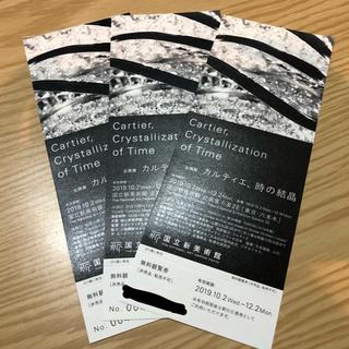 カルティエ 時の結晶 無料観覧券(美術館/博物館)