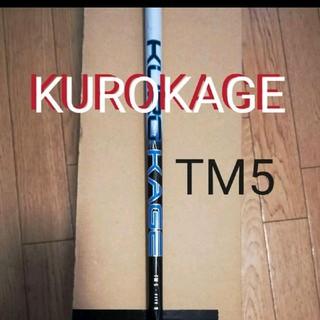 TaylorMade - 新品 KUROKAGE TM5 フレックス  S