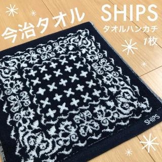 シップス(SHIPS)の【新品】SHIPS タオルハンカチ1枚 ネイビー 今治タオル(ハンカチ)