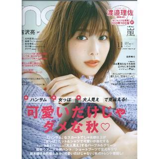 non・no (ノンノ) 2019年 11月号 表紙渡邉理佐(ファッション)