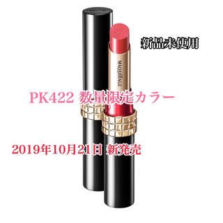 MAQuillAGE - マキアージュ ドラマティックルージュN PK422 口紅 新作 数量限定