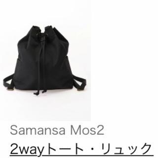 SM2 - Samansa Mos2 2wayトート・リュック