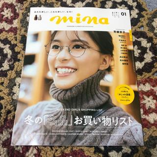 mina (ミーナ) 2020年 01月号(ファッション)