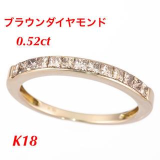 大特価!K18  ブラウンダイヤモンド   0.52ct ミステリーセッティング(リング(指輪))