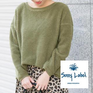 Sonny Label - 新品 アーバンリサーチ サニーレーベル  ボアプルオーバー