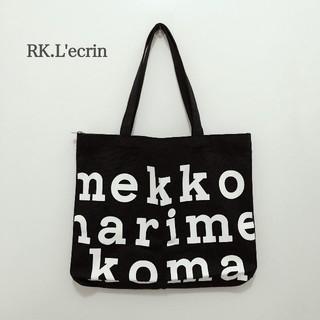 marimekko - 北欧 トートバッグ エコバッグ ブラック