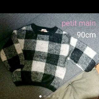 petit main - ニットセーター 90cm 新品
