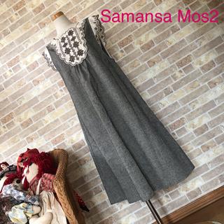 SM2 - Samansa Mos2 過保護のカホコワンピース【美品】