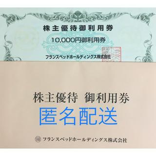 フランスベッド(フランスベッド)のフランスベッド 株主優待 1万円分 匿名配送!(ショッピング)