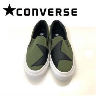 CONVERSE - 【新品未使用】converse コンバース スター 星 スリッポン スニーカー