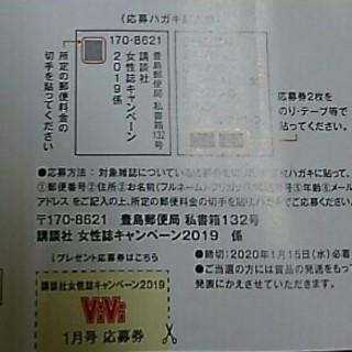 コウダンシャ(講談社)のViVi 最新号*応募券 東京ディズニーランド(ファッション)