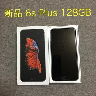 新品 iPhone 6s Plus 128GB SIMフリー 最安値!