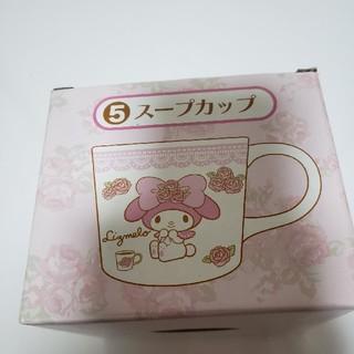 リズリサ(LIZ LISA)の最終値下げ☆マイメロディ×LIZ LISA☆スープカップ☆新品☆(グラス/カップ)