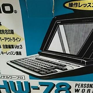 カシオ(CASIO)のかなり🗾高齢化だしネ❓✨昭和✨レトロ✨💻CASIO💻パーソナルワープロ(オフィス用品一般)