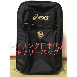 アシックス(asics)の東京2020代表キャリーバッグ(格闘技/プロレス)