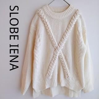 IENA SLOBE - イエナ ケーブル アラン編み ニット プルオーバー ビック ゆるニット セーター