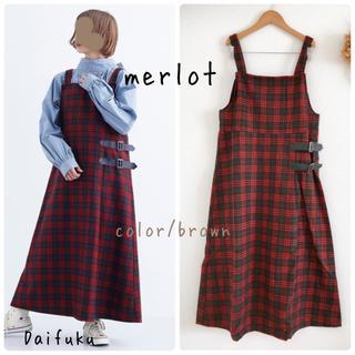 merlot - 新品 merlot サイドベルト付きチェック ジャンスカ