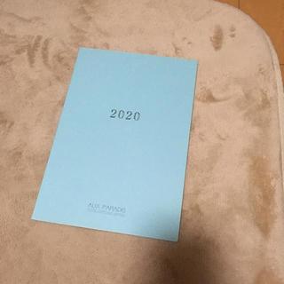 オゥパラディ(AUX PARADIS)の【美品】aux paradis ノベルティ 2020 手帳(手帳)