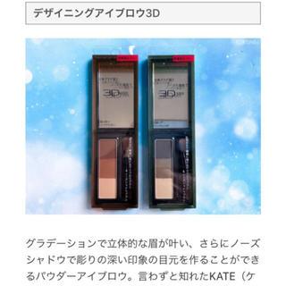 KATE - KATE デザイニングアイブロウ3D 限定カラー