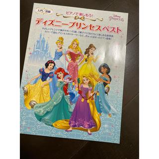ディズニー(Disney)のディズニープリンス楽譜(楽譜)