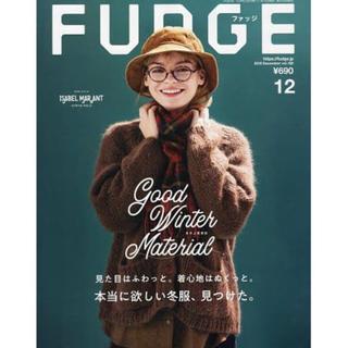 FUDGE 12月号 雑誌