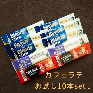 エイージーエフ(AGF)の【カフェラテお試し10本set】ブレンディカフェオレハーフ♩紅茶オレ♩ふわラテ(コーヒー)