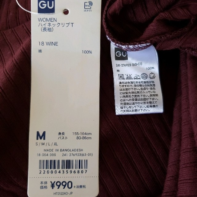 GU(ジーユー)の【 新品】GU 長袖ハイネックリブTシャツ レディースのトップス(Tシャツ(長袖/七分))の商品写真