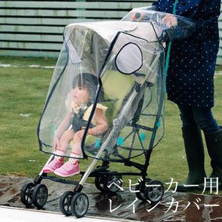 【新品】ベネッセ*ママの手が濡れないベビーカー用レインカバー(ベビーカー用レインカバー)