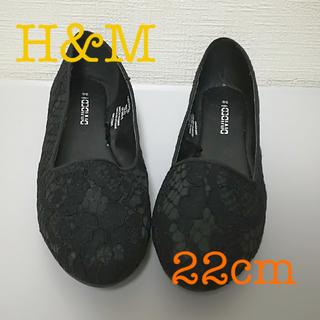 エイチアンドエム(H&M)のH&M 新品 レース パンプス バレーシューズ 黒 22㎝(バレエシューズ)